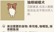 动物餐厅独眼蝴蝶犬怎么解锁 来访条件介绍
