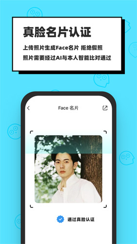 臉球app截圖3