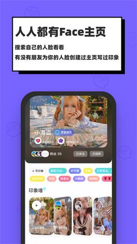 臉球app截圖4