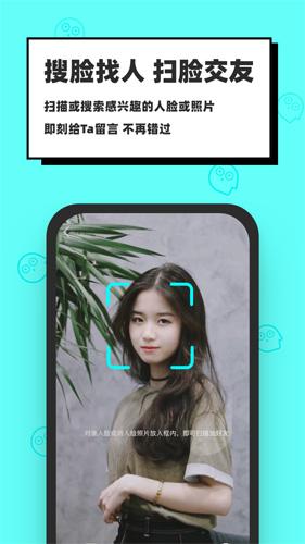 脸球app截图5