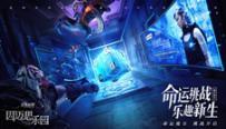 《完美世界》手游命运魔方 挑战开启