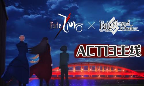 FGOFZ复刻ACT-13副本