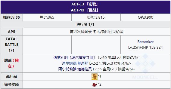 FGOFZ复刻ACT-13主线副本