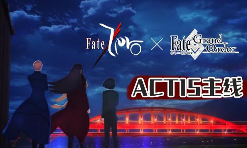 FGOFZ复刻ACT-15正本