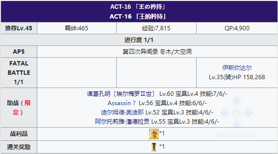FGOFZ复刻ACT-16主线副本