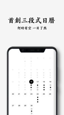 水滴清单安卓版截图4