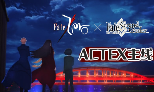 FGOFZ复刻ACT-EX正本