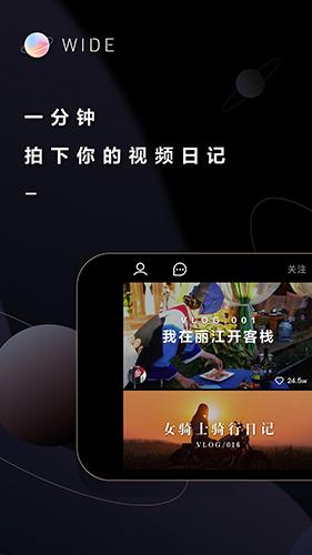 WIDE app截圖1