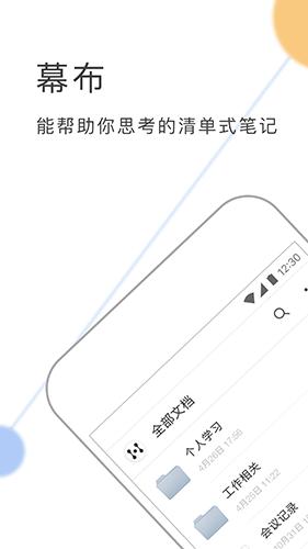 幕布app截图1