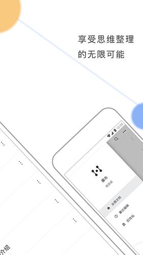 幕布app截图2