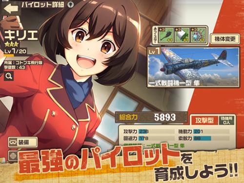 荒野的科特布奇飞行队 天空的起飞少女截图2