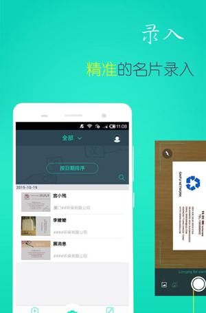 名片扫描王app应用