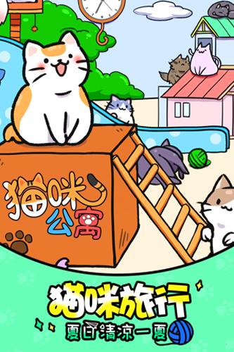 猫咪公寓手游截图1