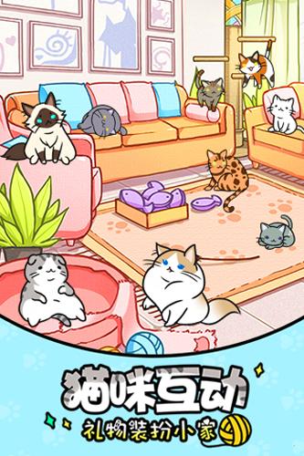 猫咪公寓手游截图3