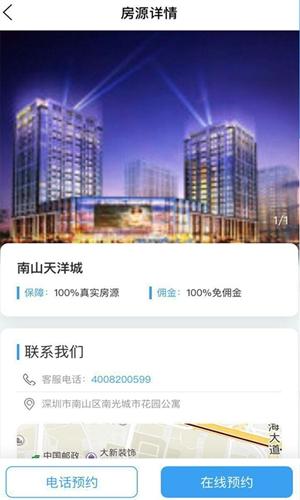 CCB建融公寓app截图2