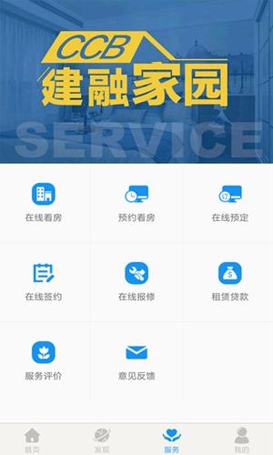 CCB建融公寓app截图3