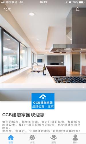 CCB建融公寓app截图4