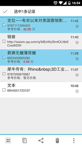 二维码扫描app截图4
