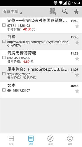 二维码扫描app特点