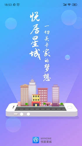 悦居星城app截图1