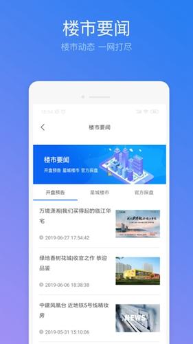 悦居星城app截图2