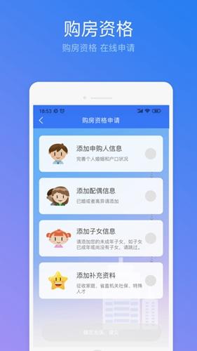 悦居星城app截图5
