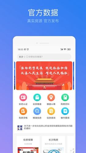 悦居星城app截图3