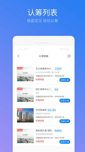 悦居星城app截图4