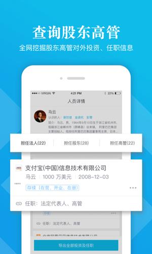 启信宝app截图4