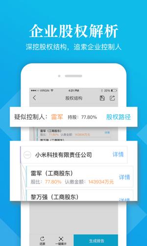 启信宝app截图1