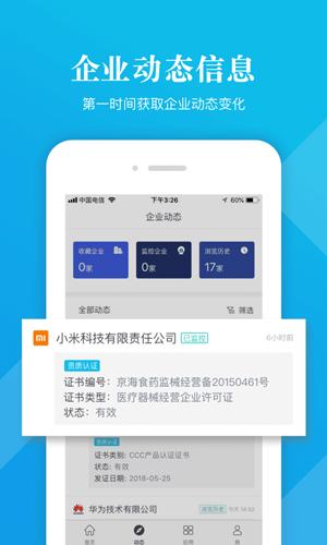 启信宝app截图2
