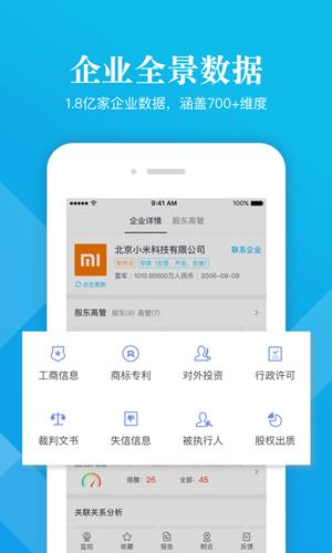 启信宝app截图3