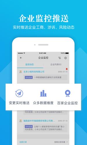 启信宝app截图5