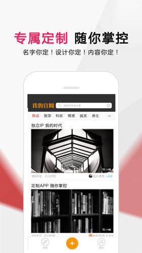 我的官网app1