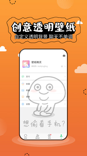 壁紙精靈app截圖4