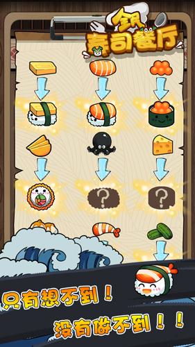 全民寿司餐厅截图3