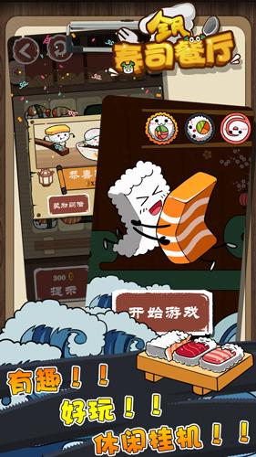 全民寿司餐厅截图2