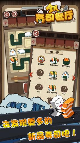 全民寿司餐厅截图1