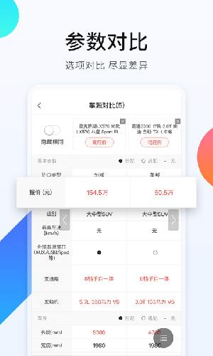 平行之家app截图2