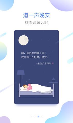 海豚睡眠app截图3
