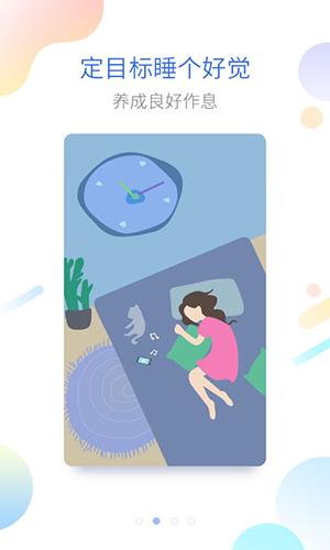 海豚睡眠app截图2