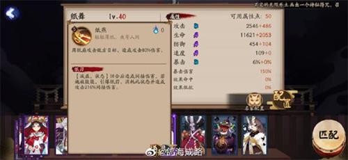 阴阳师纸舞2