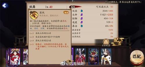阴阳师纸舞3