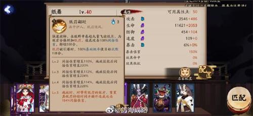 阴阳师纸舞5