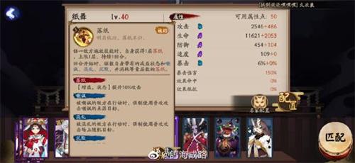 阴阳师纸舞6