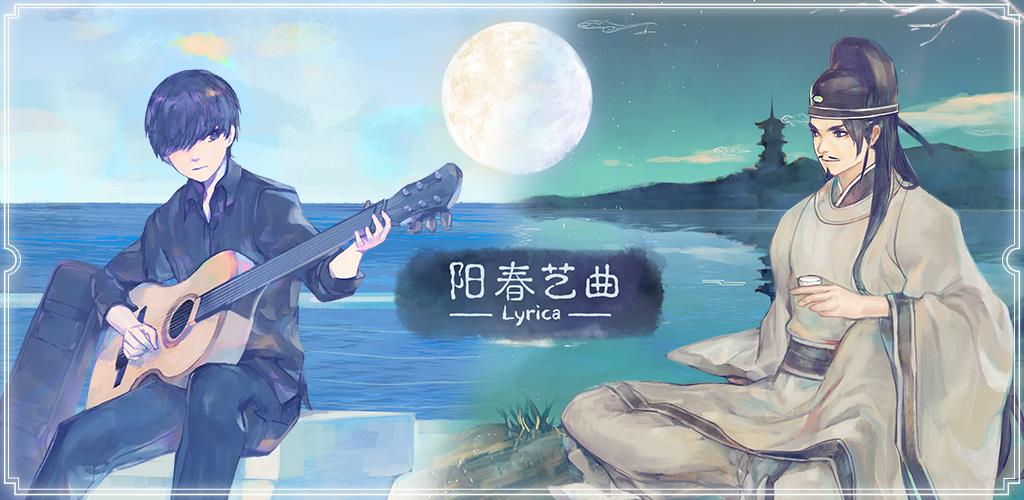 阳春艺曲2