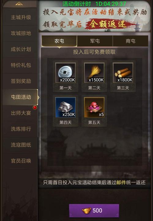 正统三国游戏界面2
