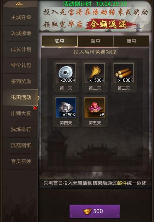 正统三国游戏界面3