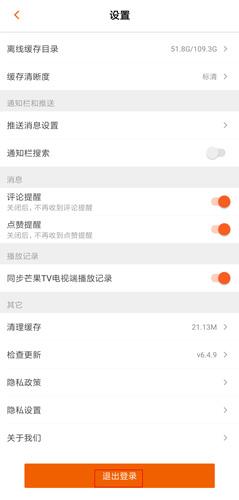 芒果TV电视版图片2