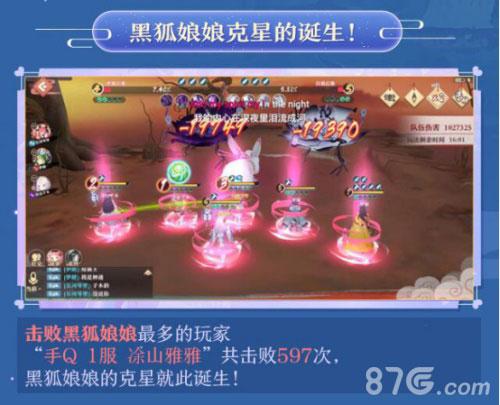 《狐妖小红娘》手游终测 趣味数据大盘点6